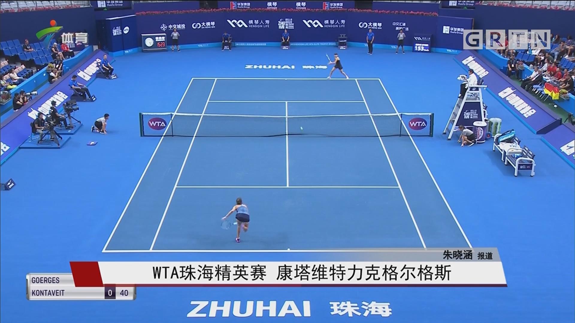 WTA珠海精英赛 康塔维特力克格尔格斯