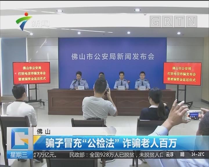 """佛山:骗子冒充""""公检法""""诈骗老人百万"""