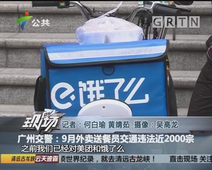 广州交警:9月外卖送餐员交通违法近2000宗