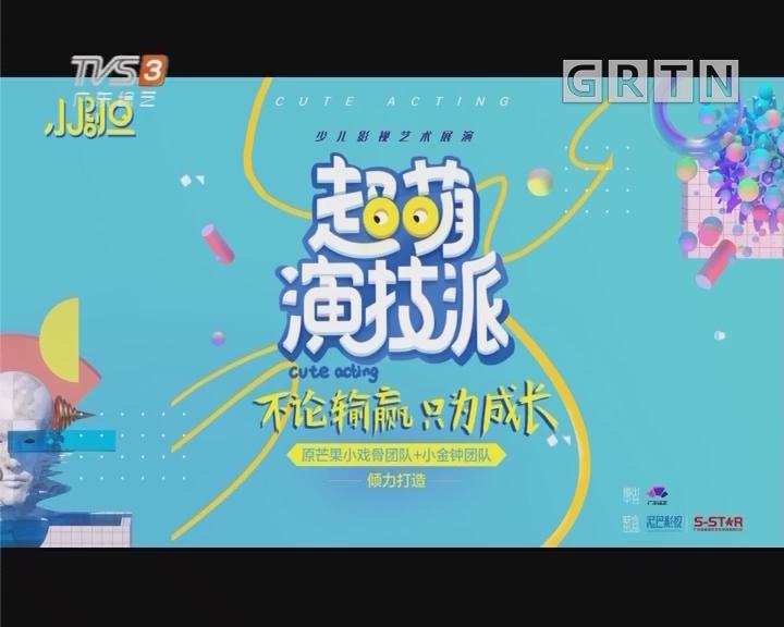 [2018-10-01]娛樂前線:超萌演技派:小劇旦《歡樂頌》