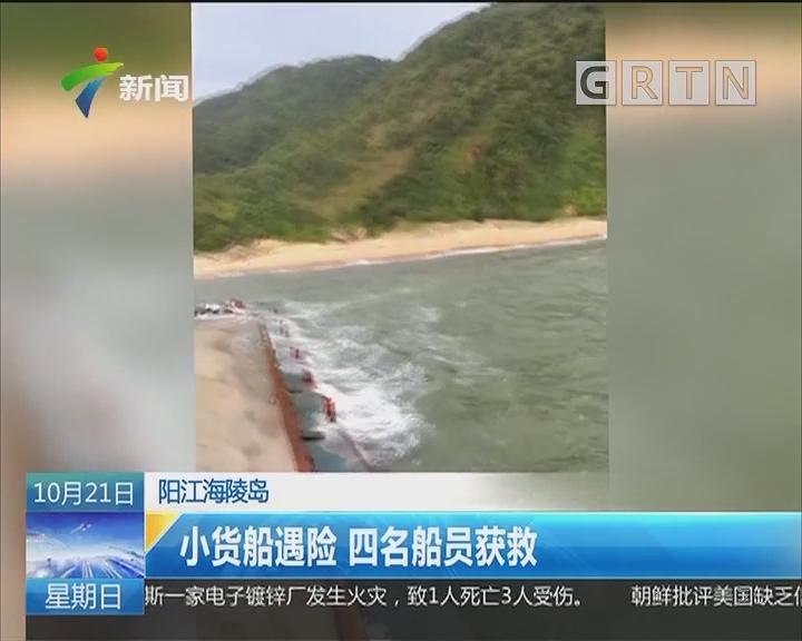阳江海陵岛:小货船遇险 四名船员获救