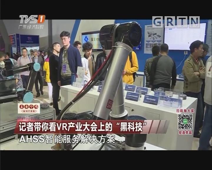 """记者带你看VR产业大会上的""""黑科技"""""""