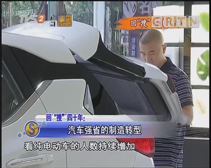 """回""""搜""""四十年:汽车强省的制造转型"""