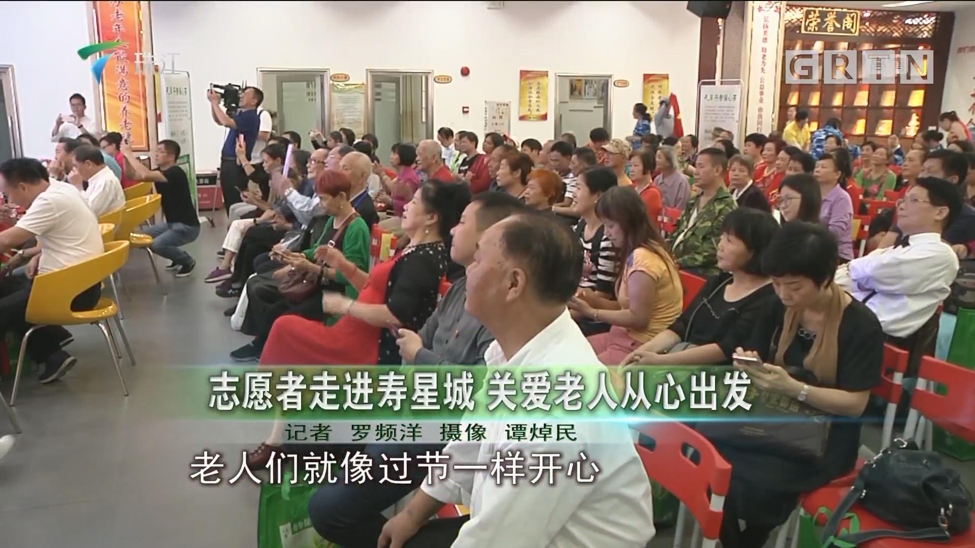 志愿者走进寿星城 关爱老人从心出发