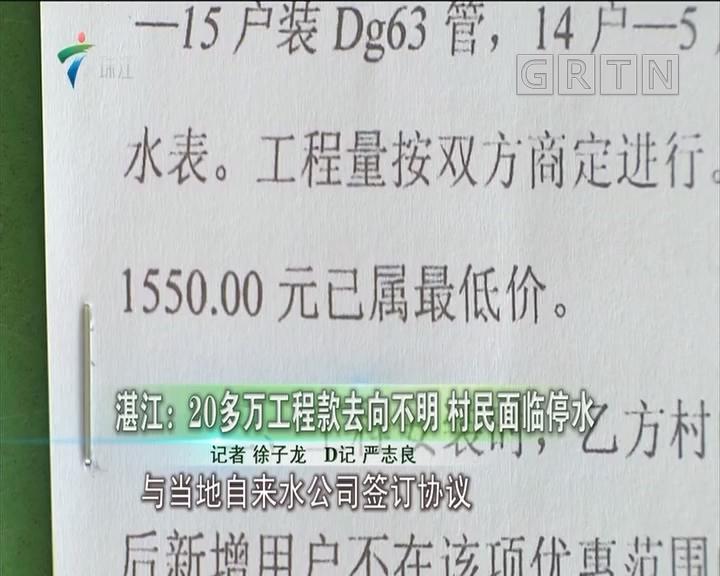 湛江:20多万工程款去向不明 村民面临停水