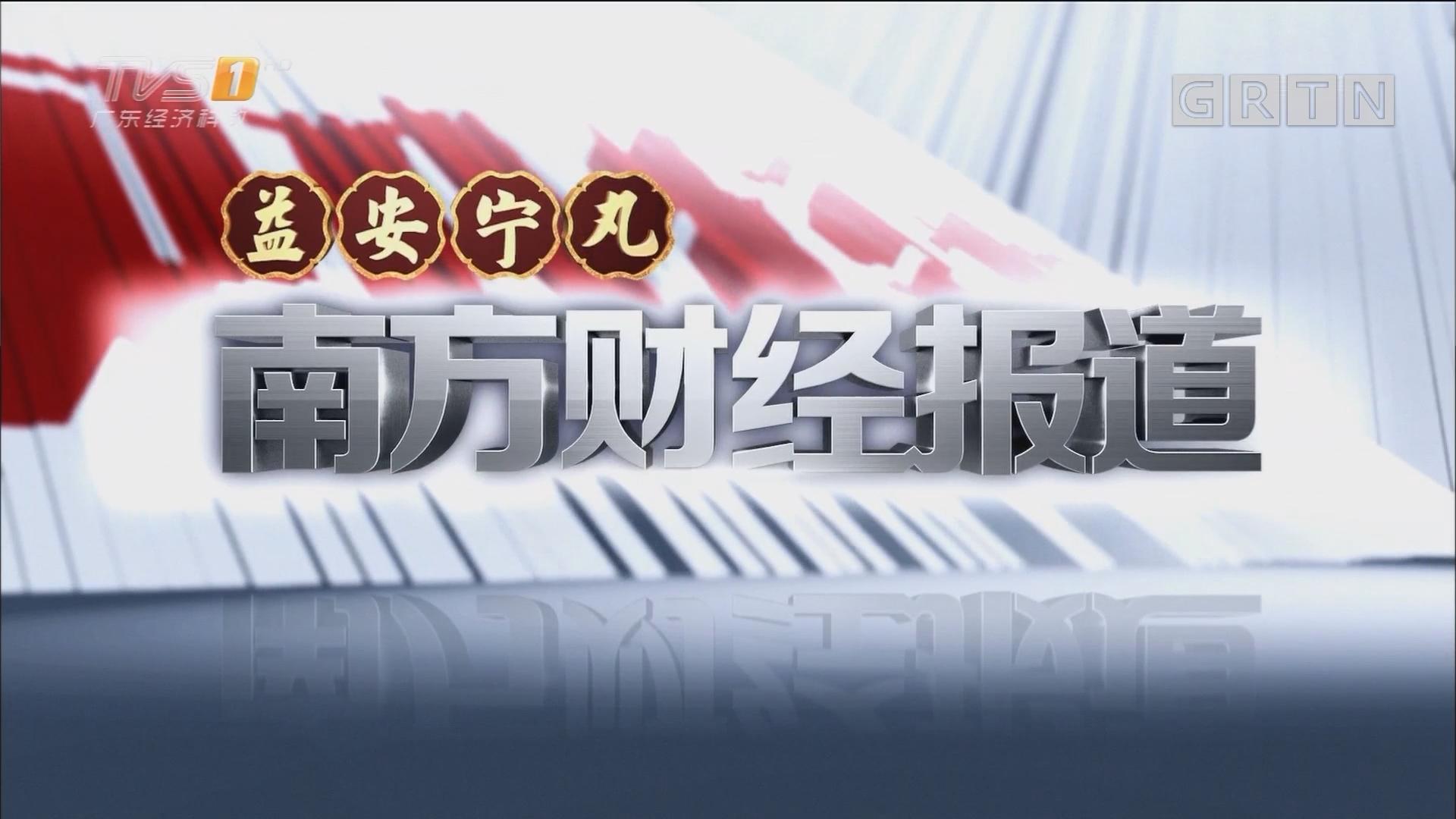 [HD][2018-10-10]南方财经报道:第十五届中国国际中小企业博览会:青创团队与你面对面