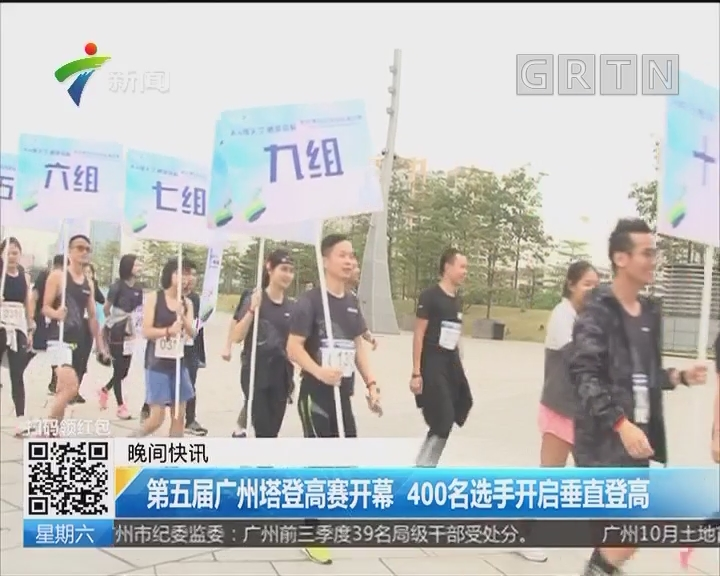第五届广州塔登高赛开幕 400名选手开启垂直登高