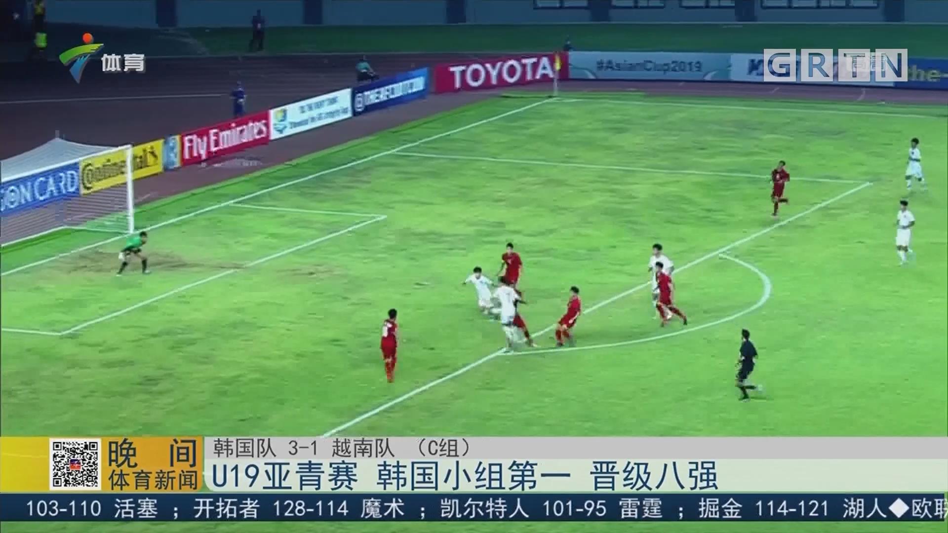 U19亚青赛 韩国小组第一 晋级八强