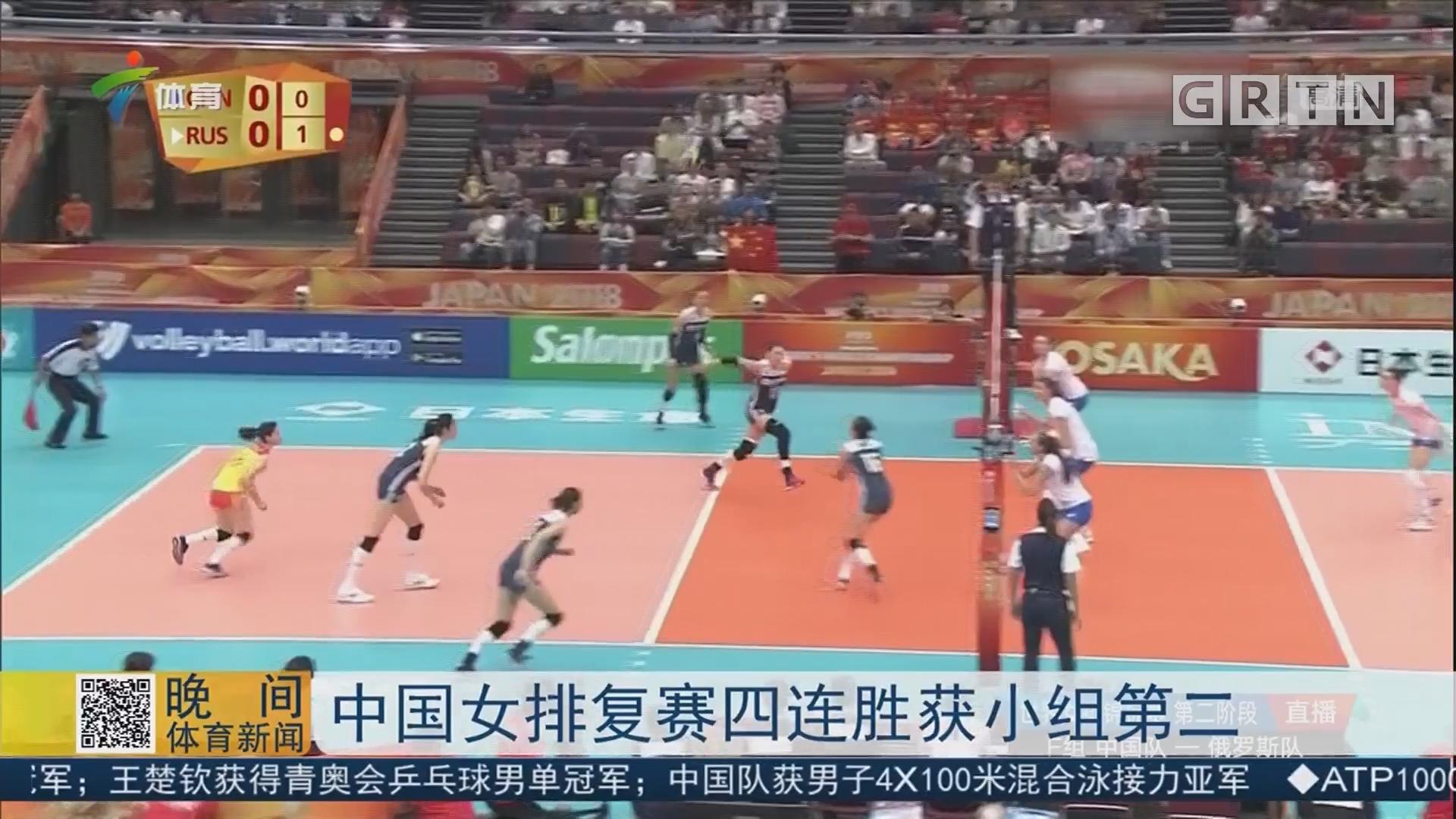 中国女排复赛四连胜获小组第二