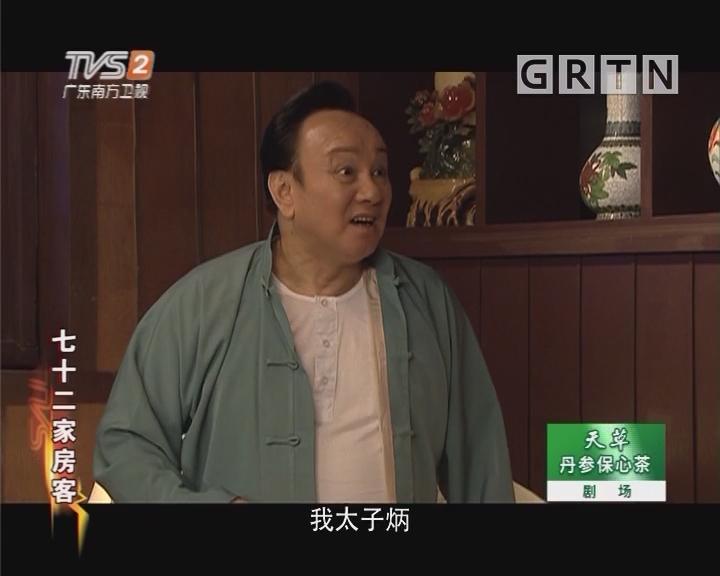 [2018-10-13]七十二家房客:坚少当差(下)
