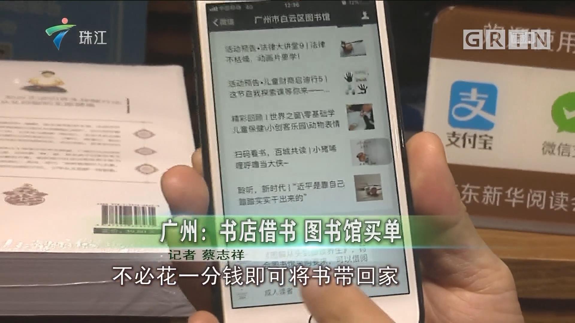 广州:书店借书 图书馆买单