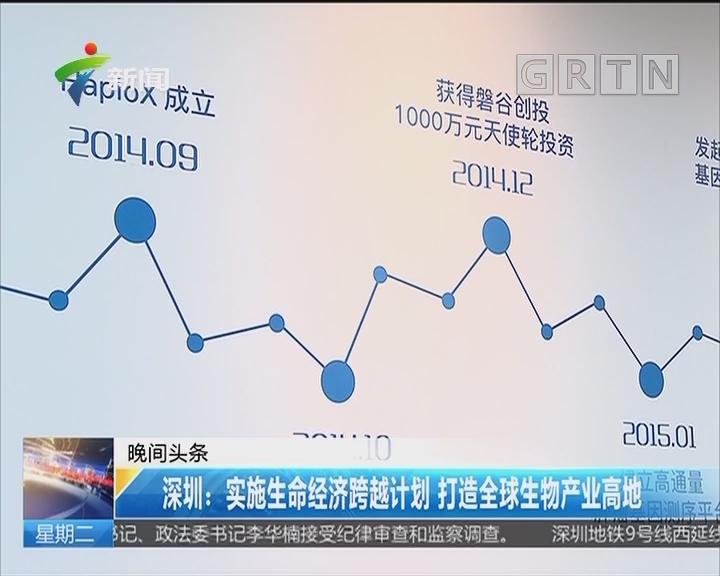 深圳:实施生命经济跨越计划 打造全球生物产业高地