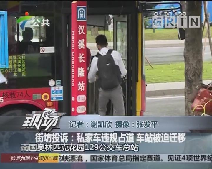 街坊投诉:私家车违规占道 车站被迫迁移