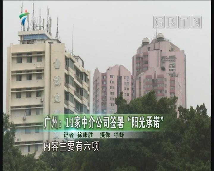 """广州:14家中介公司签署""""阳光承诺"""""""