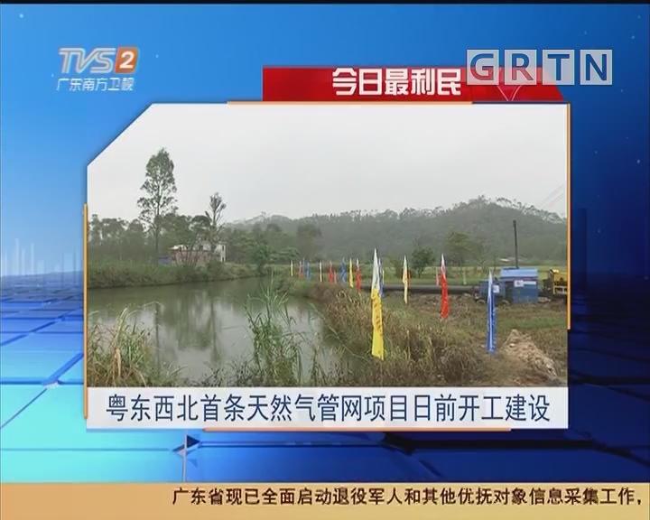 今日最利民:粤东西北首条天然气管网项目日前开工建设