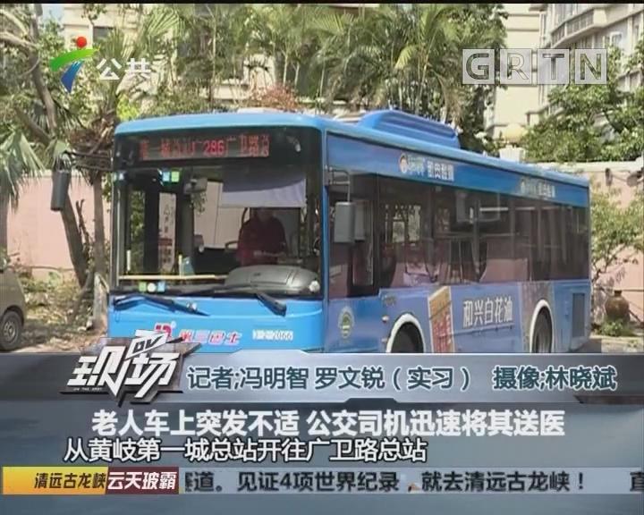 老人车上突发不适 公交司机迅速将其送医