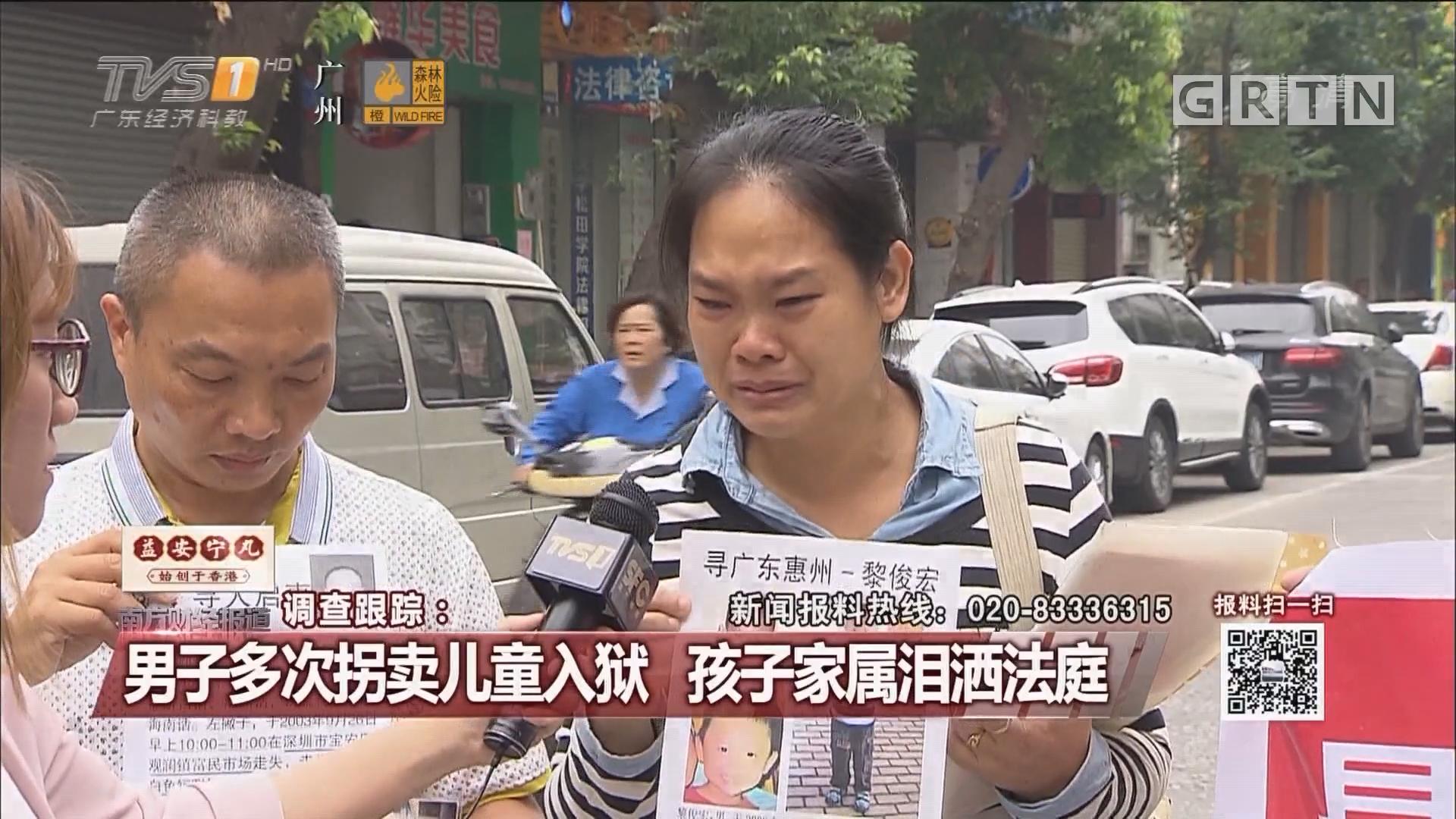 调查跟踪:男子多次拐卖儿童入狱 孩子家属泪洒法庭