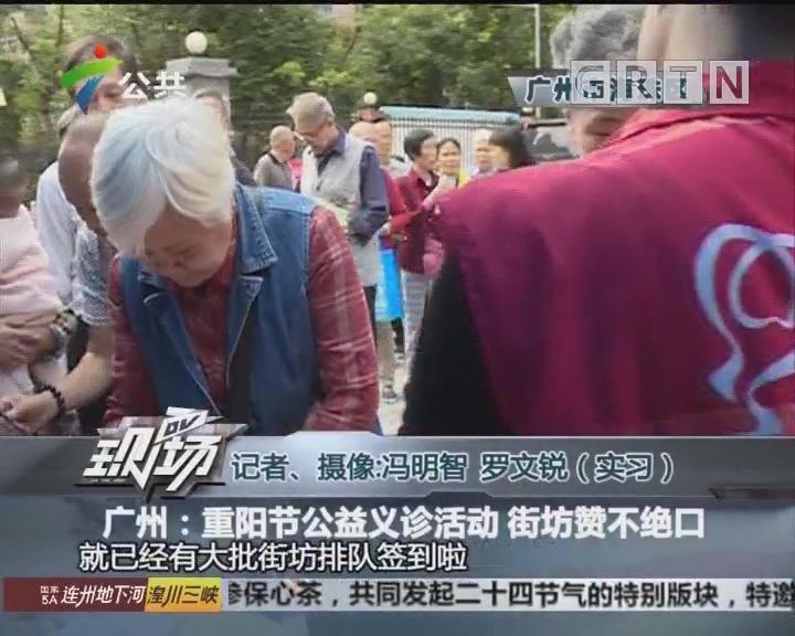 广州:重阳节公益义诊活动 街坊赞不绝口