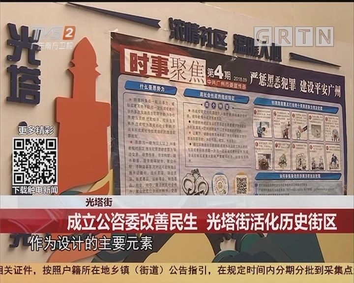 光塔街:成立公咨委改善民生 光塔街活化历史街区