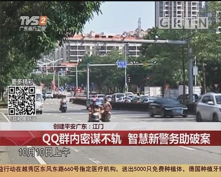 创建平安广东:江门 QQ群内密谋不轨 智慧新警务助破案