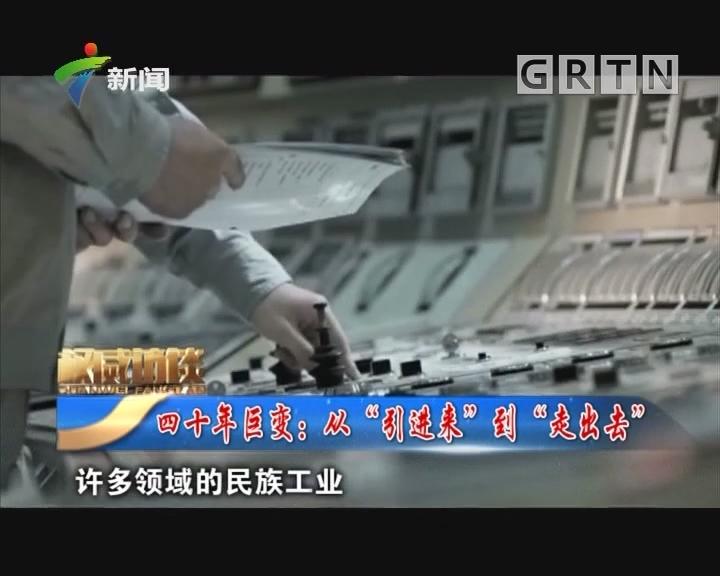 """[2018-10-20]权威访谈:四十年巨变:从""""引进来""""到""""走出去"""""""