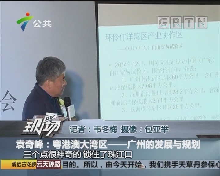 袁奇峰:粤港澳大湾区——广州的发展与规划
