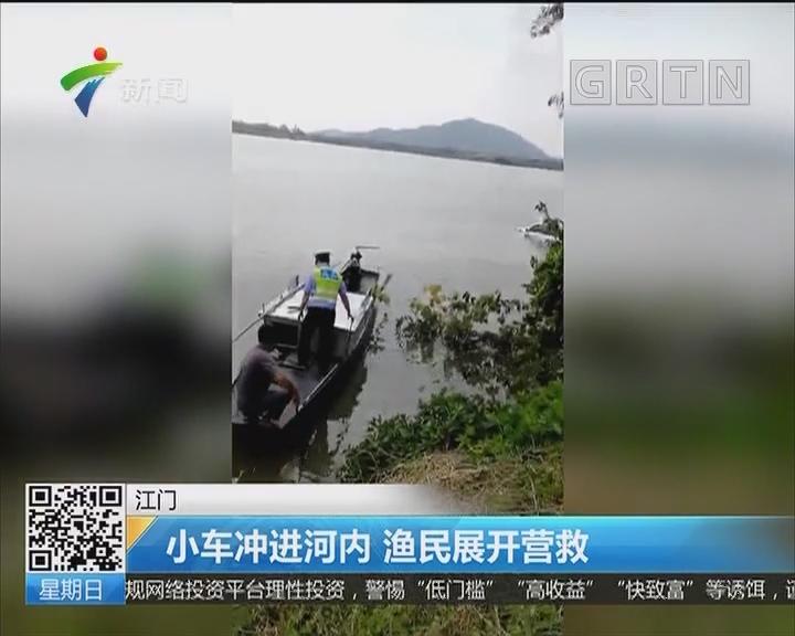江门:小车冲进河内 渔民展开营救