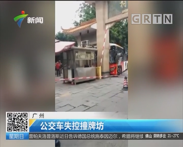 广州:公交车失控撞牌坊