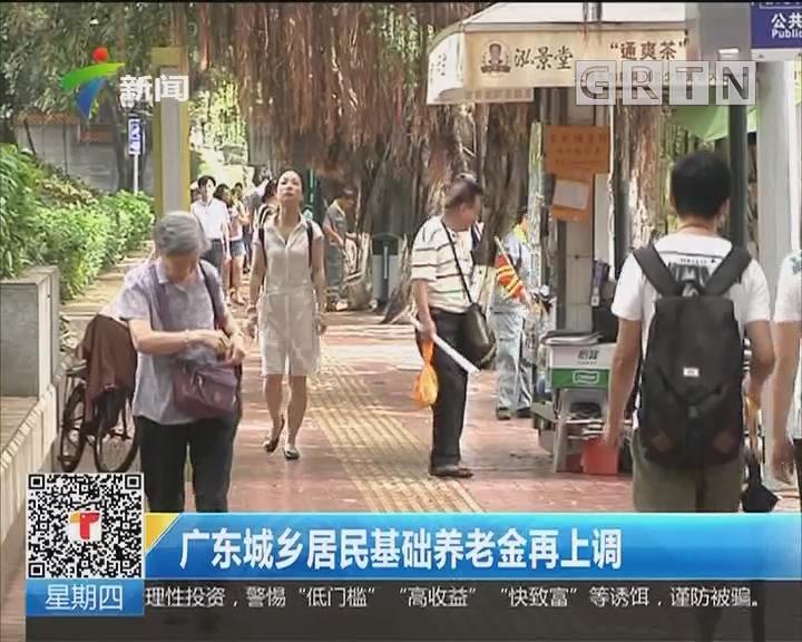 广东城乡居民基础养老金再上调