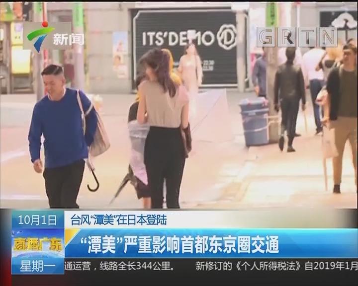"""台风""""潭美""""在日本登陆:""""潭美""""严重影响首都东京圈交通"""