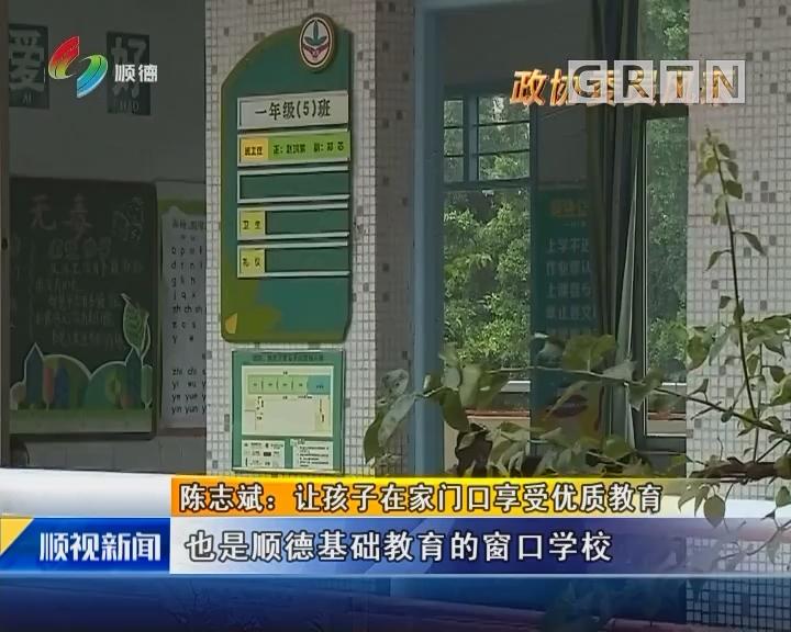陈志斌:让孩子在家门口享受优质教育
