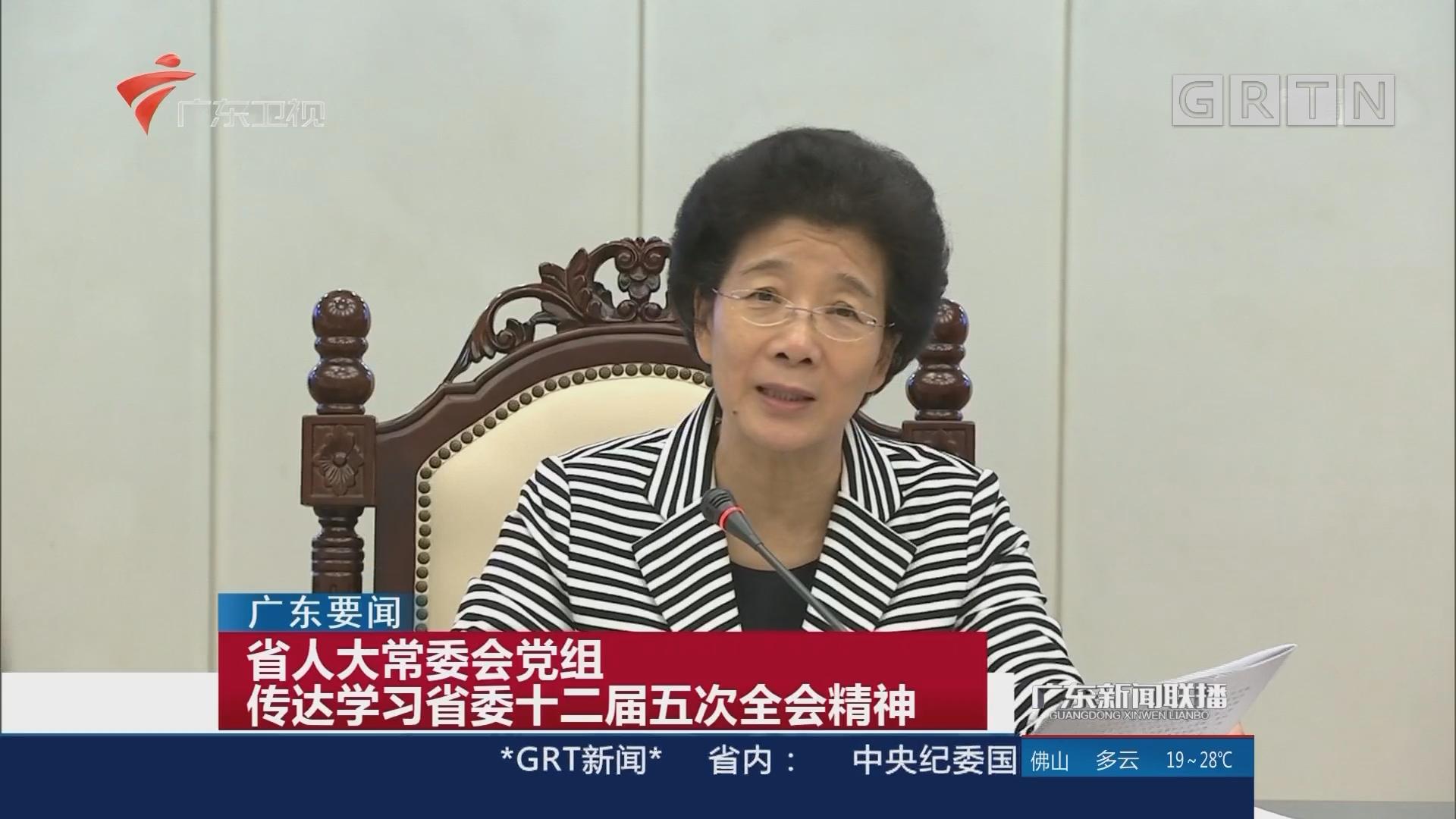 省人大常委会党组 传达学习省委十二届五次全会精神