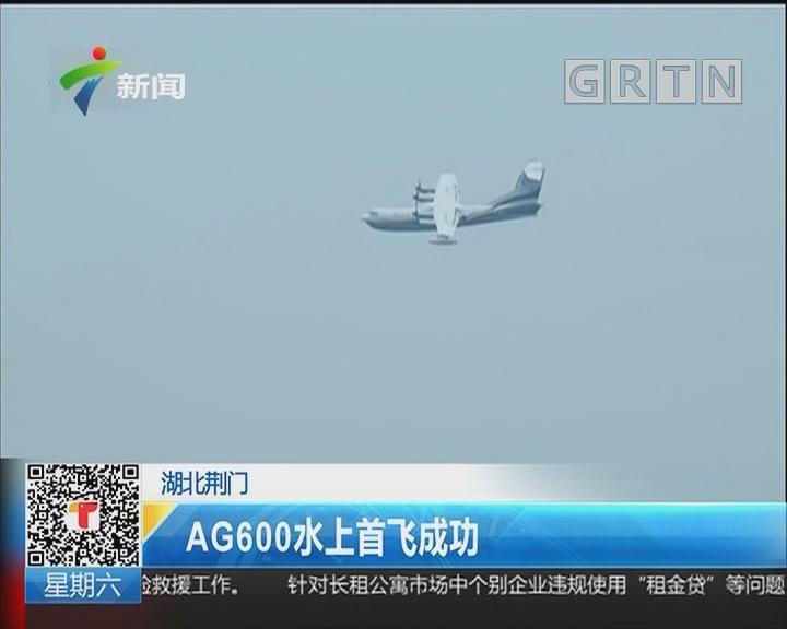湖北荆门:AG600水上首飞成功