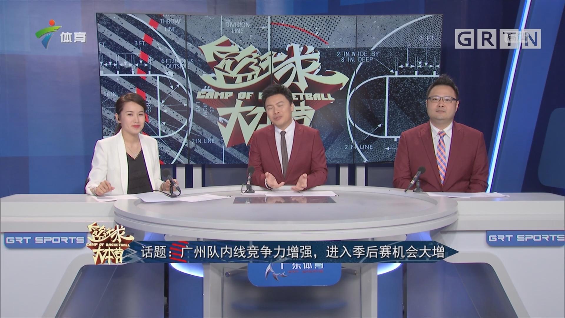 话题:广州队内线竞争力增强,进入季后赛机会大增