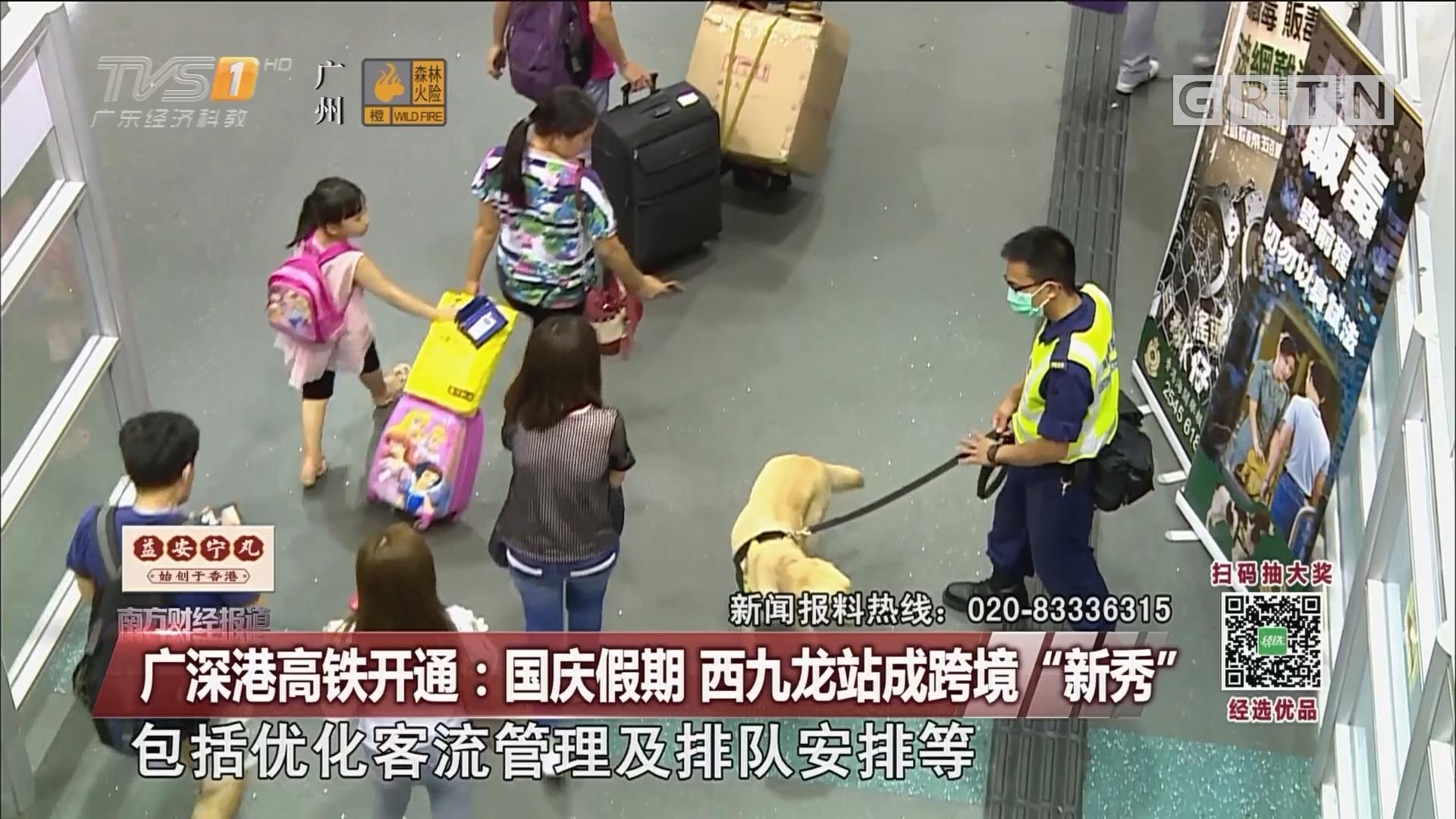 """广深港高铁开通:国庆假期 西九龙站成跨境""""新秀"""""""