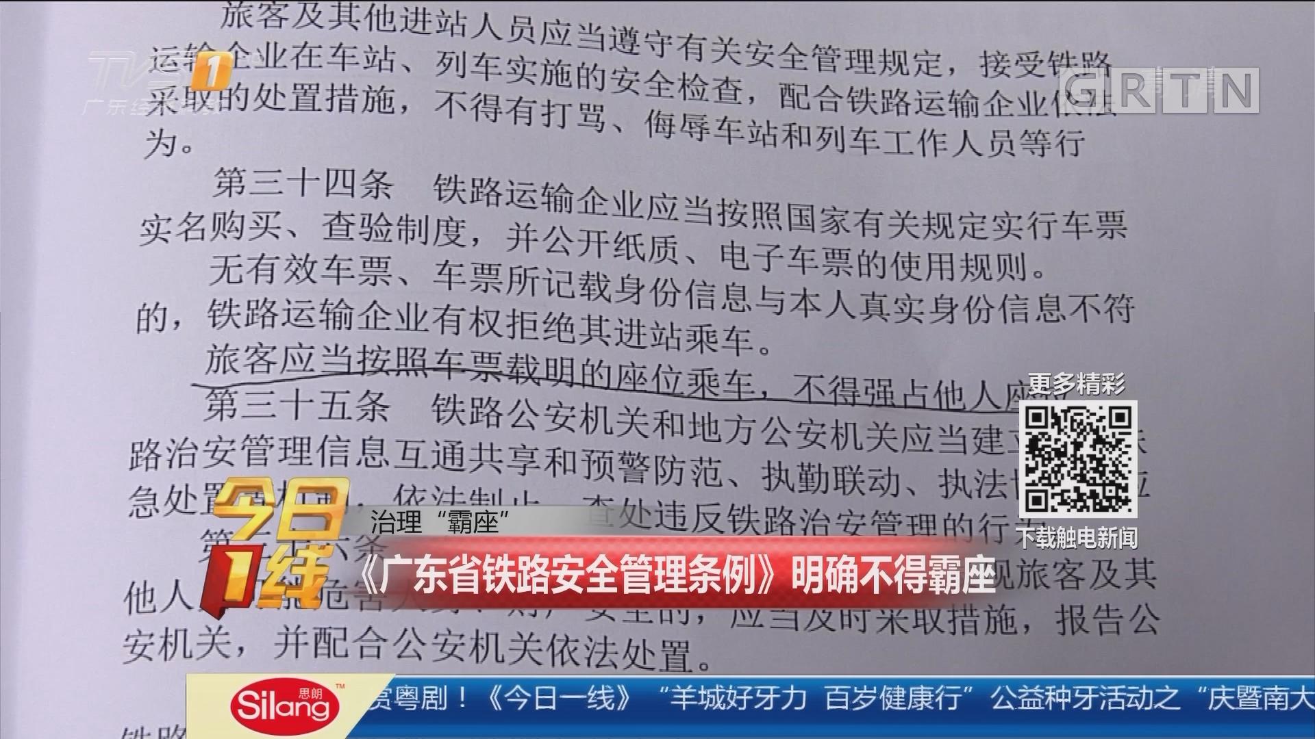 """治理""""霸座"""" 《广东省铁路安全管理条例》明确不得霸座"""