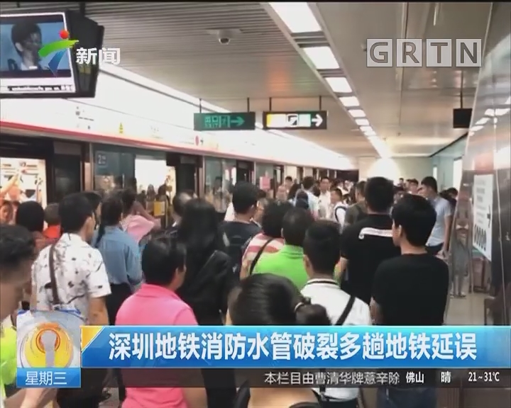深圳地铁消防水管破裂多趟地铁延误