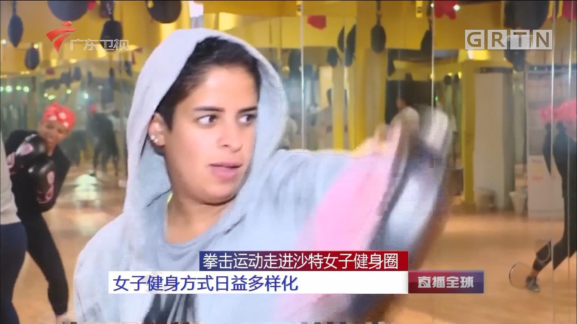 拳击运动走进沙特女子健身房 女子健身方式日益多样化