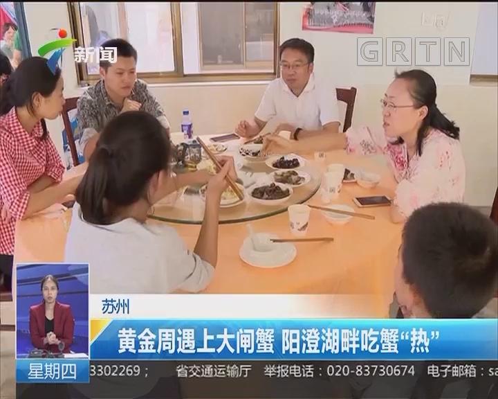 """苏州:黄金周遇上大闸蟹 阳澄湖畔吃蟹""""热"""""""