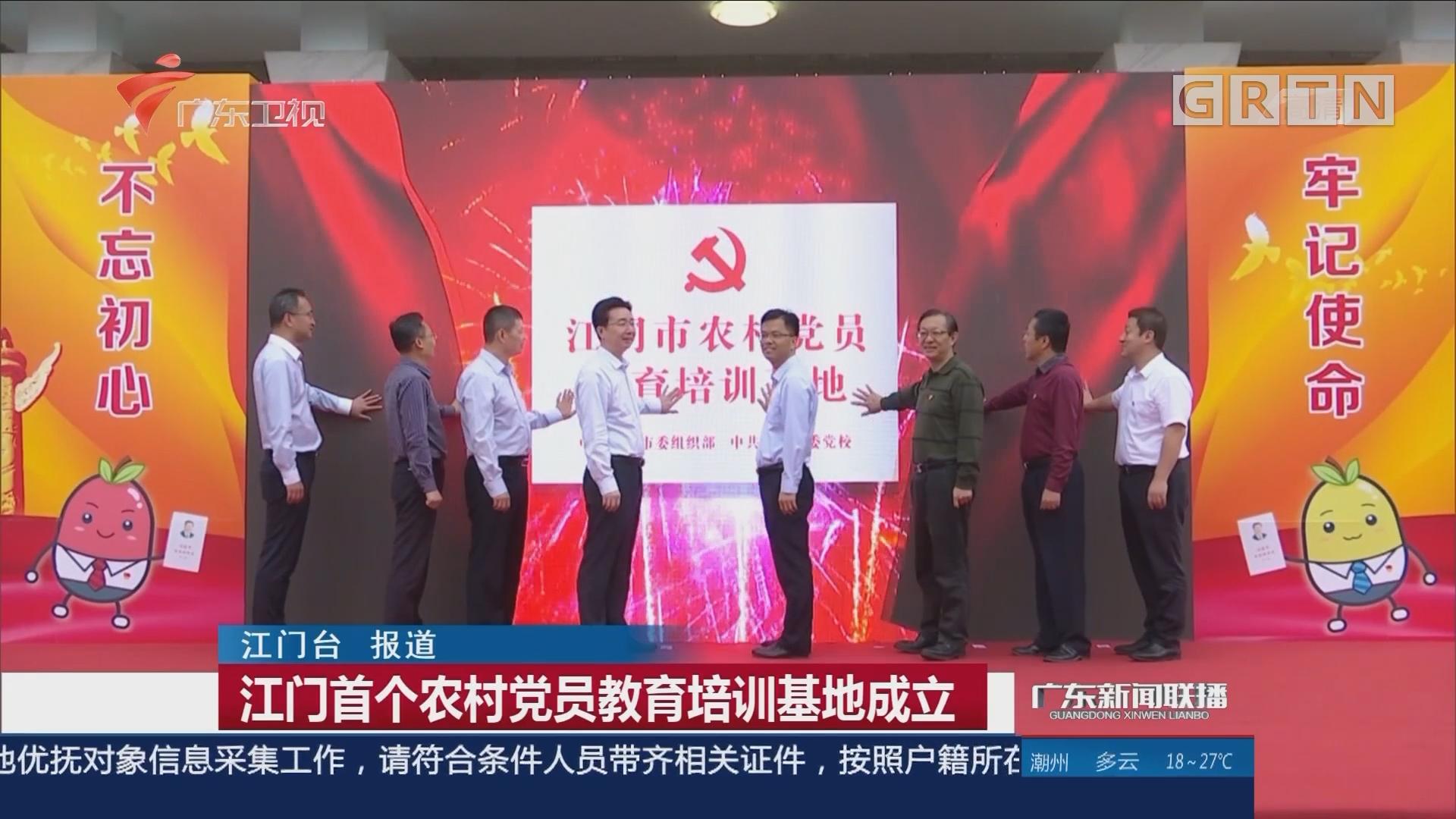 江门首个农村党员教育培训基地成立