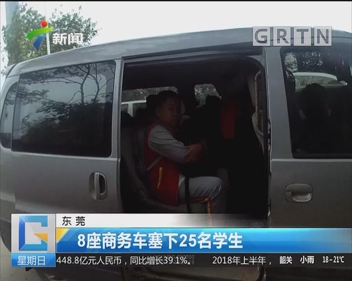 东莞:8座商务车塞下25名学生