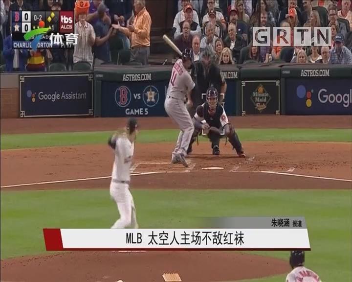 MLB 太空人主场不敌红袜