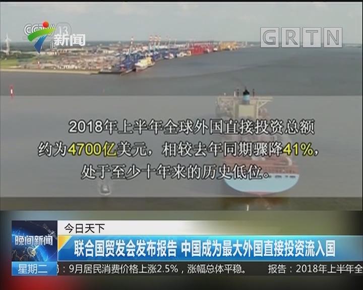 联合国贸发会发布报告 中国成为最大外国直接投资流入国