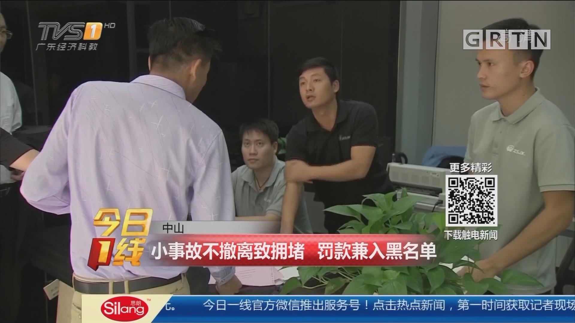 中山:小事故不撤离致拥堵 罚款兼入黑名单