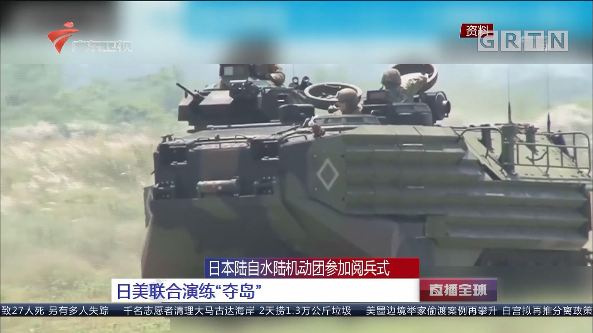 日本陆自水陆机动团参加阅兵式 新闻链接:AAV-7水陆两栖战车
