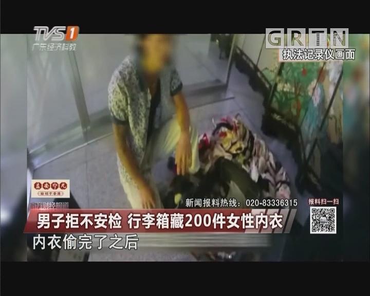 男子拒不安检 行李箱藏200件女性内衣