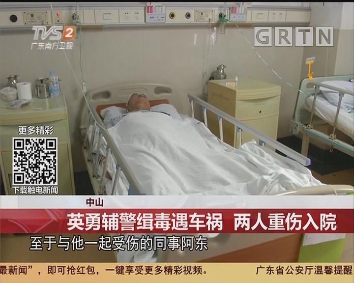 中山:英勇辅警缉毒遇车祸 两人重伤入院