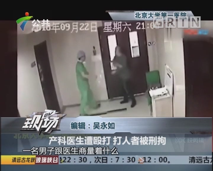 产科医生遭殴打 打人者被刑拘