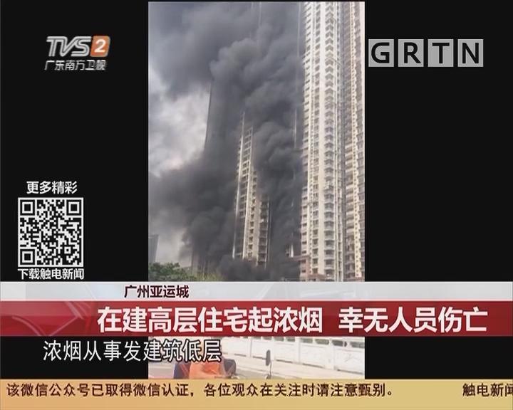 广州亚运城:在建高层住宅起浓烟 幸无人员伤亡