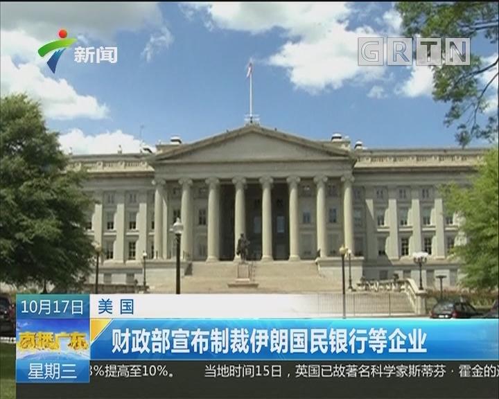 美国:财政部宣布制裁伊朗国民银行等企业